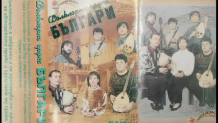 Elhovski buenek - Grupa Balgari