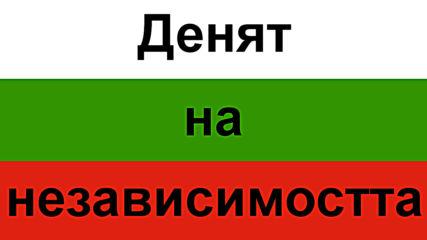 Деня на независимостта в България и по света