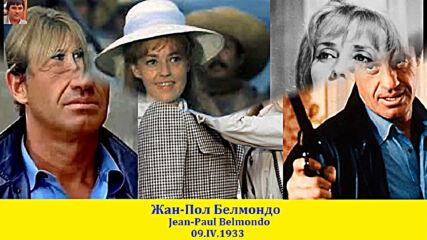 Френски актьори от близкото и по-далечно минало