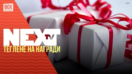 NEXTTV 021: Теглене на награди