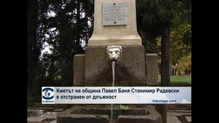 Кметът на община Павел баня Станимир Радевски е отстранен от длъжност