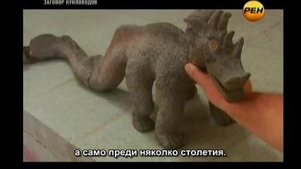 Динозаврите и хората са живели заедно (бг-суб)