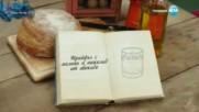 Камелия - Трайфъл с малини и шоколад от авокадо - Bake Off (22.11.2016)