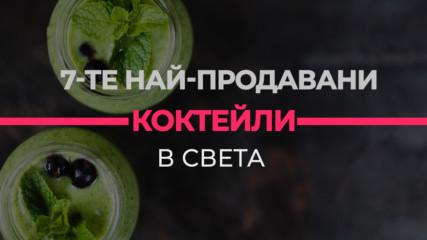 Топ 7 на коктейлите, които се поръчват най-много в света