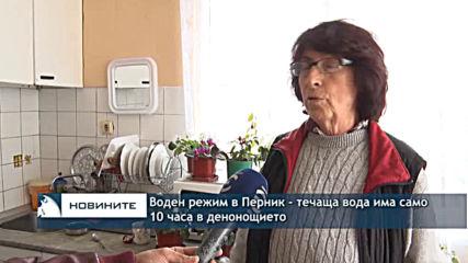 Воден режим в Перник - течаща вода има само 10 часа в денонощието