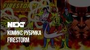 NEXTTV 054: Комикс Рубрика: Firestorm