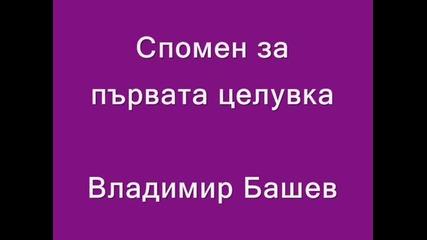 Спомен за първата целувка - Владимир Башев