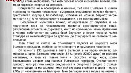 Инициативен комитет издига за кандидатпрезидентска двойка Каракачанов-нотев /28.07.2016 г./