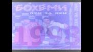 Bohemi Jozefata ft. Mira - Не Си Лош Човек '1998 Album ''den Za Den''