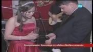 Куриозни сватбени моменти