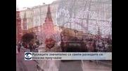 Руснаците значително са свили разходите си, показва проучване