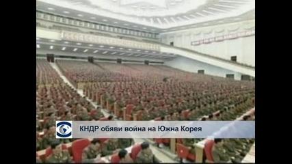 Северна Корея обяви, че е в състояние на война с Южна Корея