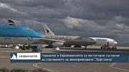 """Германия и Еврокомисията са постигнали съгласие за спасяването на авиопревозвача """"Луфтханза"""""""