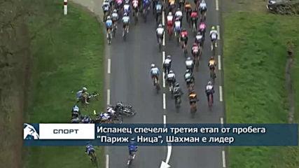 """Испанец спечели третия етап от """"Париж - Ница"""", Шахман е лидер"""