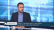 Какво е сърдечен арест и как оцеля футболистът Кристиан Ериксен?
