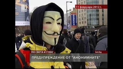 """""""анонимните"""" предупреждават българското правителство"""
