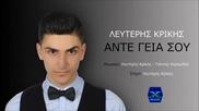 Lefteris Krikis - Ante Geia Sou (new Single 2015)