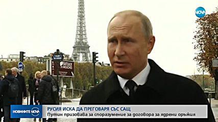 Русия иска да преговаря със САЩ