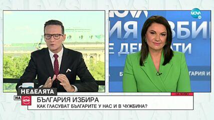 За какво гласуват българите в чужбина