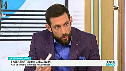 Джевдет Чакъров: 8 лева на глас са твърде недостатъчни за малките партии