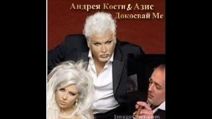 Дует На Андреа , Кости & Азис - Докосвай Mе Lyrics
