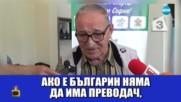 Пената за нуждата от преводачи в националния отбор: Господари на ефира (07.06.2018)