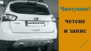 Ford Kuga - префлашване за чиптунинг, DPF, EGR - КАРБУРАТОР- еп.6