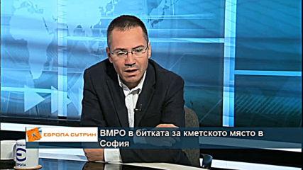 ВМРО в битката за кметското място в София