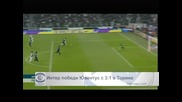 """Интер"" победи ""Ювентус"" с 3:1 в Торино"