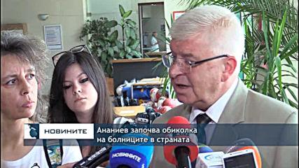 Здравният министър Кирил Ананиев започва обиколка на болниците в страната