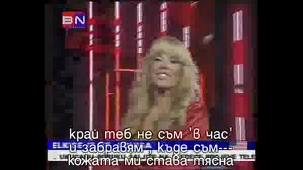 Seka Aleksic - Tesna Koza/превод/