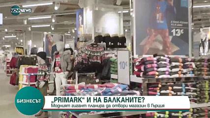 Модният гигант Рrіmаrk планира да отвори магазин в Гърция