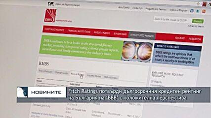Fitch Ratings потвърди дългосрочния кредитен рейтинг на България на 'BBB' с положителна перспектива