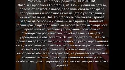 1 Юни - Ден На Детето - сите българи заедно