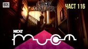 NEXTTV 031: Gray Matter (Част 116)