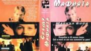 Срещу мафията (синхронен екип, дублаж на видеокъща ДИЕМА през 1997 г.) (запис)