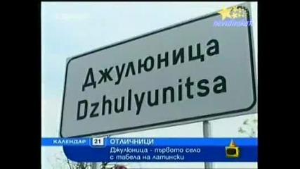 Господари На Ефира Селото С Най Трудното Име В България!