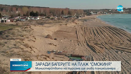 """Глобиха концесионера на плаж """"Смокиня"""" за нарушаване целостта на плажната ивица"""