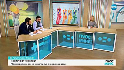 """Тони Маринова: България стана много по-гостоприемно място за децата със """"синдром на Даун"""""""