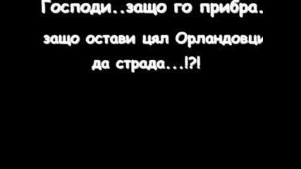 В Памет На Руйчев!