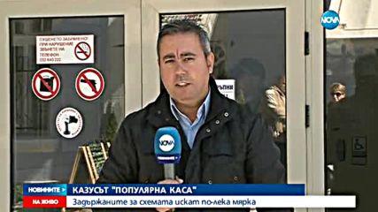 Управителят на Дупнишката популярна каса - пред съда