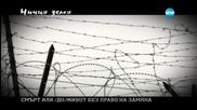 Престъпления и наказания. Грешки и прошки - Ничия земя (04.07.2015)