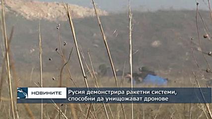 Русия демонстрира ракетни системи, способни да унищожават дронове