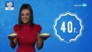 Оценките на Анна-Мария Чернева - Черешката на тортата (22.02.2018) - Част 4