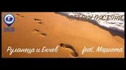 Румънеца и Енчев feat. Мариета - Стъпки пясъчни [ slide video ]