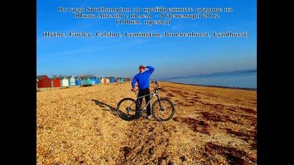 От Southampton до крайбрежните градове на Южна Англия с колело (100км. преход)