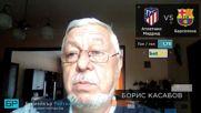 Атлетико Мадрид - Барселона прогноза на Борис Касабов | Ла Лига 24.11.18