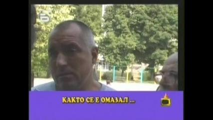 Бойко Борисов - Изцепки