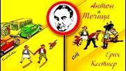 Антон и Точица ( радиотеатър по Eрих Кестнер )