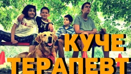 Кучетa терапевти помагат на хлапета, чрез игри за развиване на ценни умения безплатно